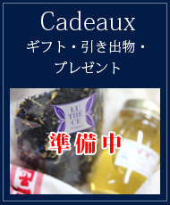 Cadeaux ギフト・引き出物・プレゼント